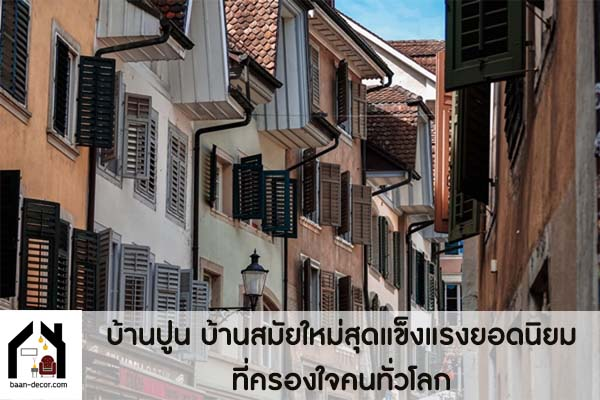 บ้านปูน บ้านสมัยใหม่สุดแข็งแรงยอดนิยมที่ครองใจคนทั่วโลก #ของแต่งบ้าน