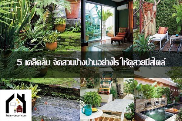 5 เคล็ดลับ จัดสวนข้างบ้านอย่างไร ให้ดูสวยมีสไตล์ #ของแต่งบ้าน