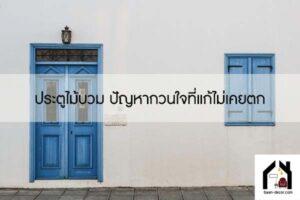ประตูไม้บวม ปัญหากวนใจที่แก้ไม่เคยตก #ของแต่งบ้าน
