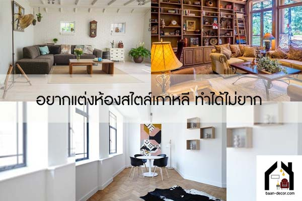 อยากแต่งห้องสไตล์เกาหลี ทำได้ไม่ยาก #ของแต่งบ้าน