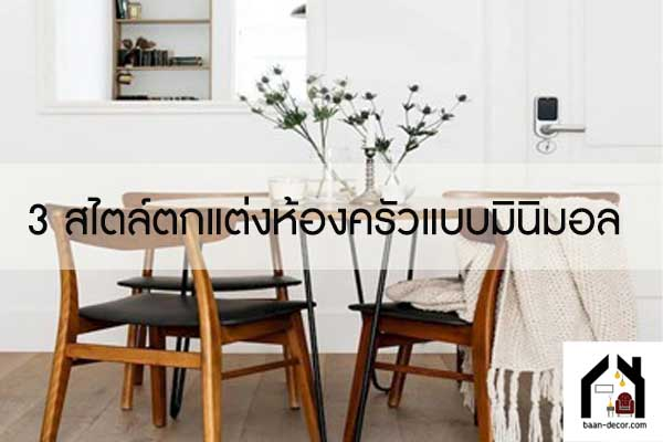 3 สไตล์ตกแต่งห้องครัวแบบมินิมอล #ของแต่งบ้าน