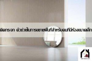 ติดกระจก ตัวช่วยในการขยายพื้นที่สำหรับคนที่มีห้องขนาดเล็ก #ของแต่งบ้าน