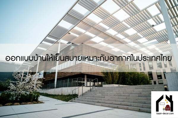 ออกแบบบ้านให้เย็นสบายเหมาะกับอากาศในประเทศไทย #ของแต่งบ้าน