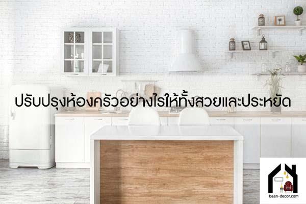 ปรับปรุงห้องครัวอย่างไรให้ทั้งสวยและประหยัด #ของแต่งบ้านราคาถูก