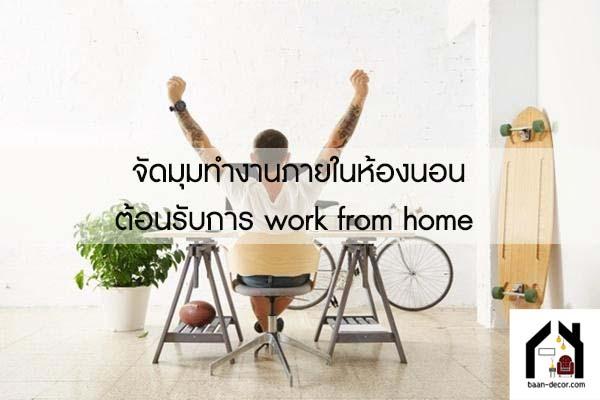 จัดมุมทำงานภายในห้องนอนต้อนรับการ work from home #ของแต่งบ้าน