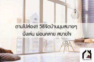 ตามไปส่อง!! วิธีจัดบ้านมุมสบายๆ นั่งเล่น ผ่อนคลาย สบายใจ #ของแต่วบ้าน