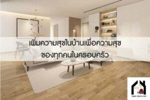 เพิ่มความสุขในบ้านเพื่อความสุขของทุกคนในครอบครัว #ของแต่งบ้าน