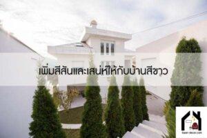เพิ่มสีสันและเสน่ห์ให้กับบ้านสีขาว #ของแต่งบ้าน