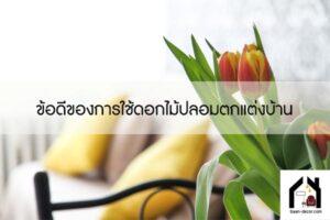 ข้อดีของการใช้ดอกไม้ปลอมตกแต่งบ้าน #ของแต่งบ้าน