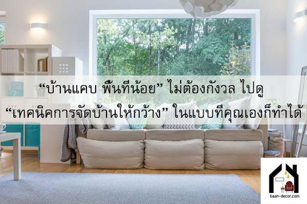 """""""บ้านแคบ พื้นที่น้อย"""" ไม่ต้องกังวล ไปดู """"เทคนิคการจัดบ้านให้กว้าง"""" ในแบบที่คุณเองก็ทำได้ #ของแต่งบ้าน"""
