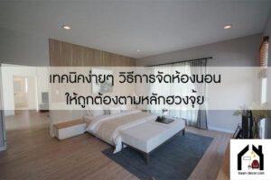 เทคนิคง่ายๆ วิธีการจัดห้องนอนให้ถูกต้องตามหลักฮวงจุ้ย #ของแต่งบ้าน