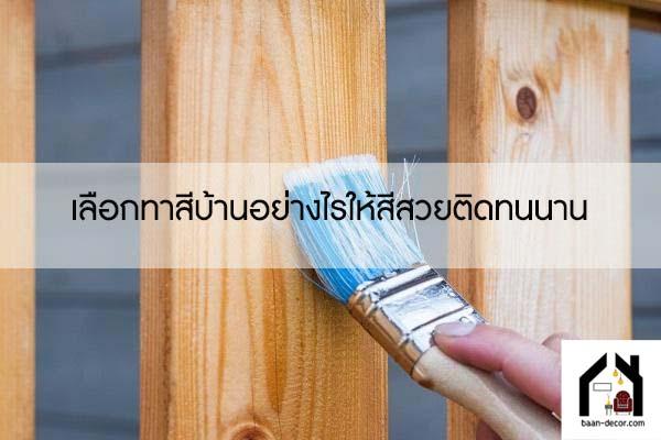 เลือกทาสีบ้านอย่างไรให้สีสวยติดทนนาน