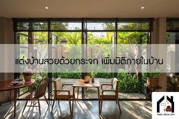 แต่งบ้านสวยด้วยกระจก เพิ่มมิติภายในบ้าน