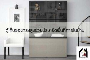 ตู้เก็บของทรงสูงช่วยประหยัดพื้นที่ภายในบ้าน
