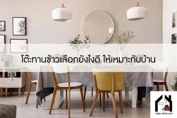 โต๊ะทานข้าวเลือกยังไงดี ให้เหมาะกับบ้าน