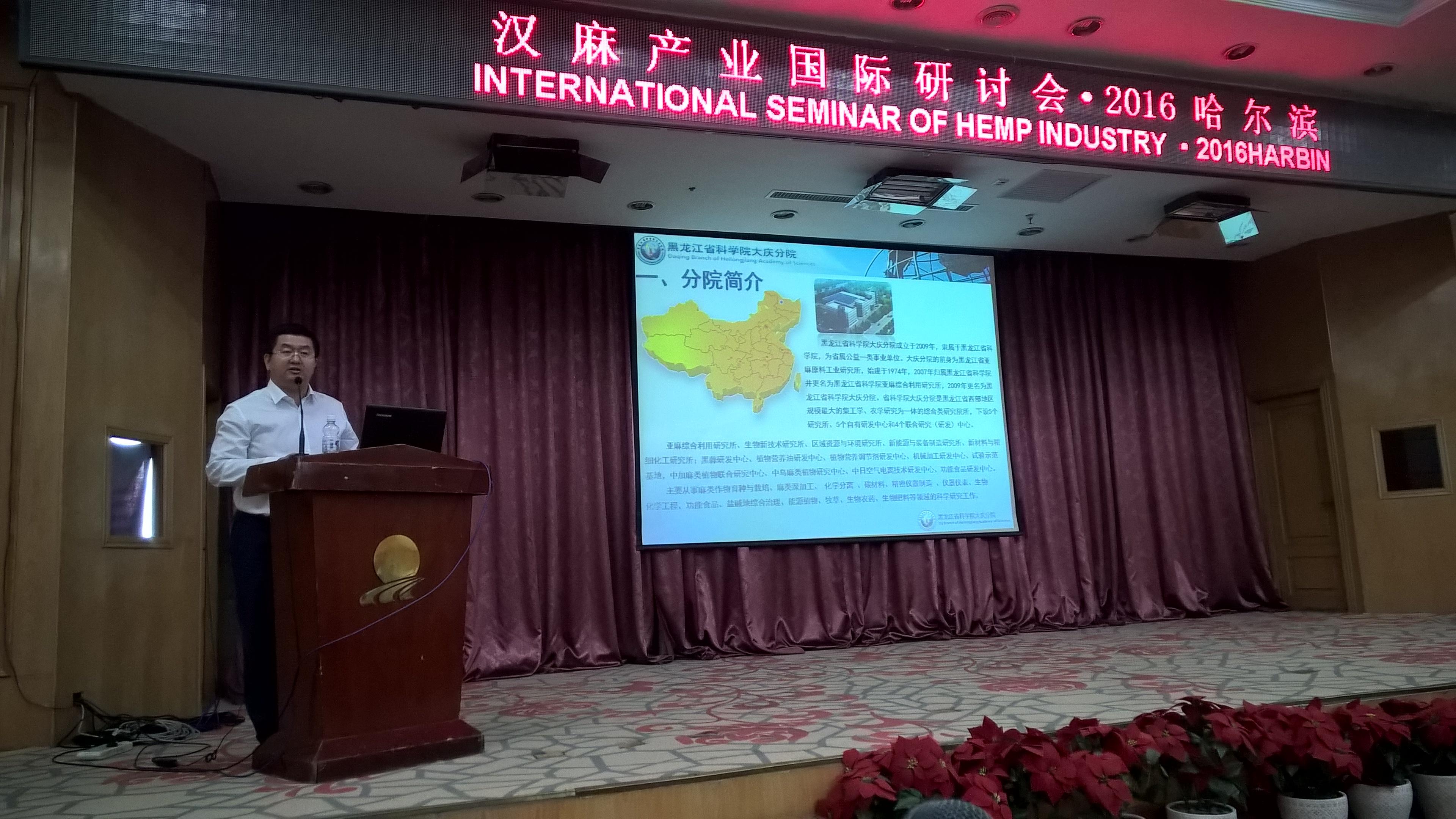 Harbin Intl Hemp Seminar