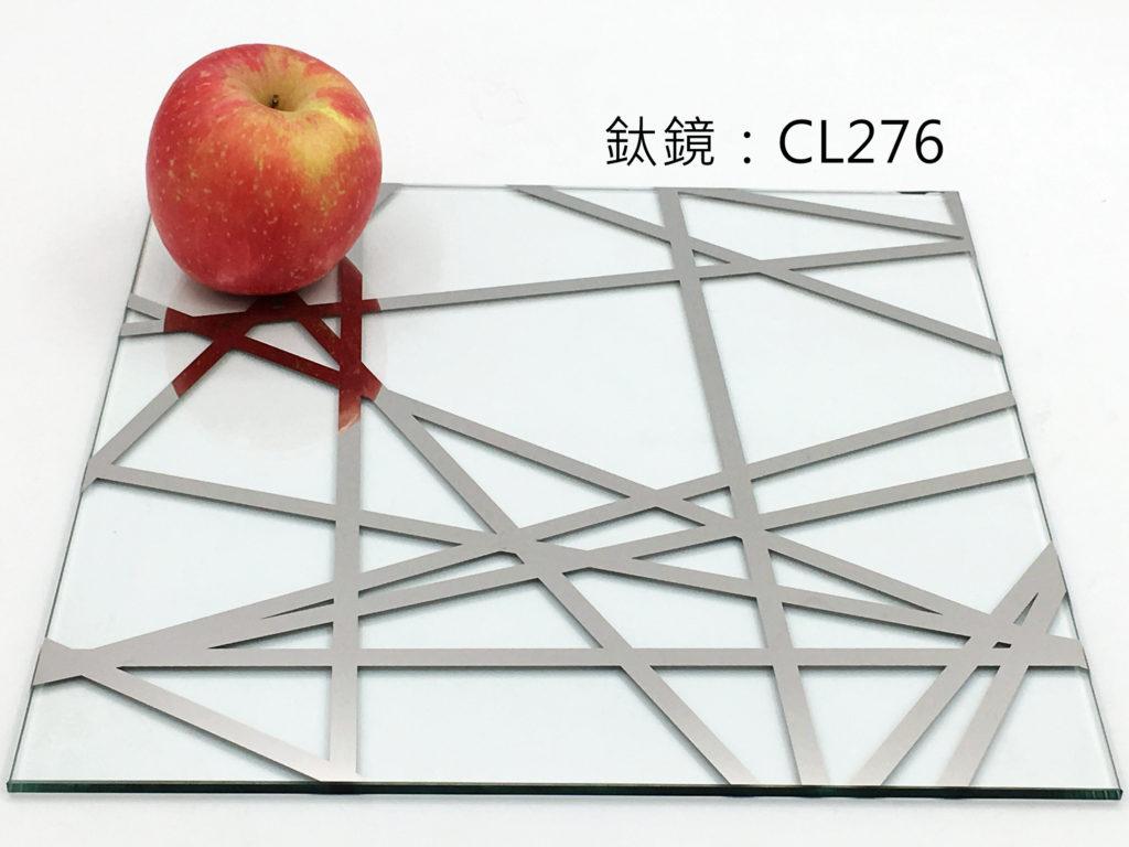 鈦鏡_CL276