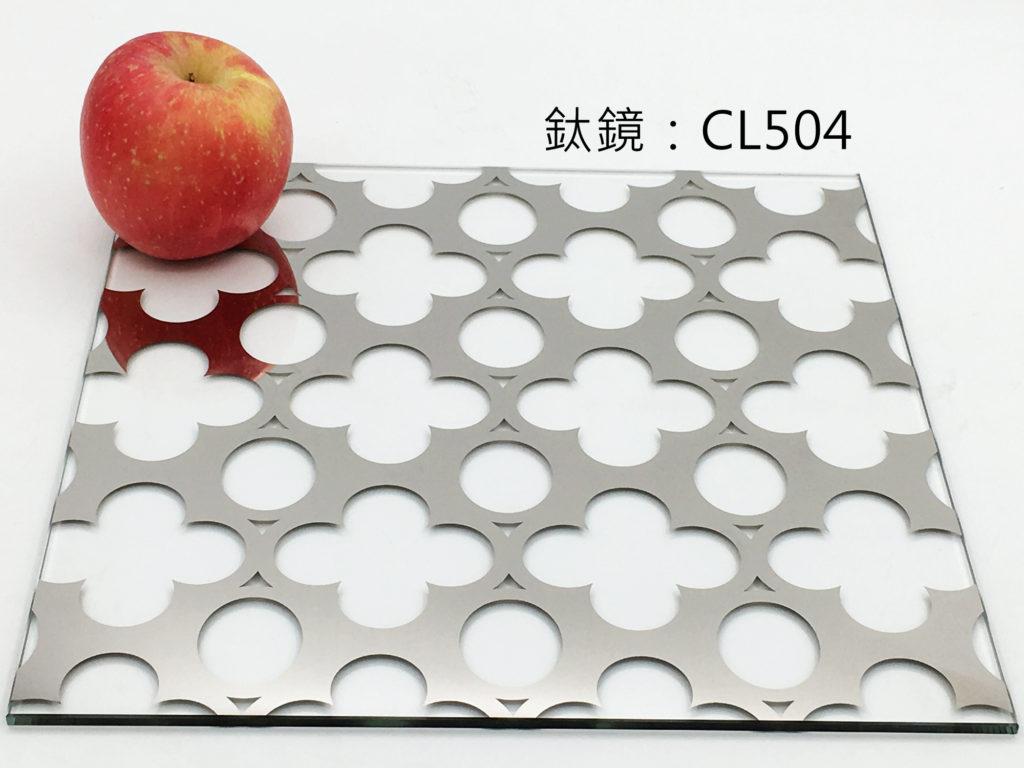 鈦鏡_CL504