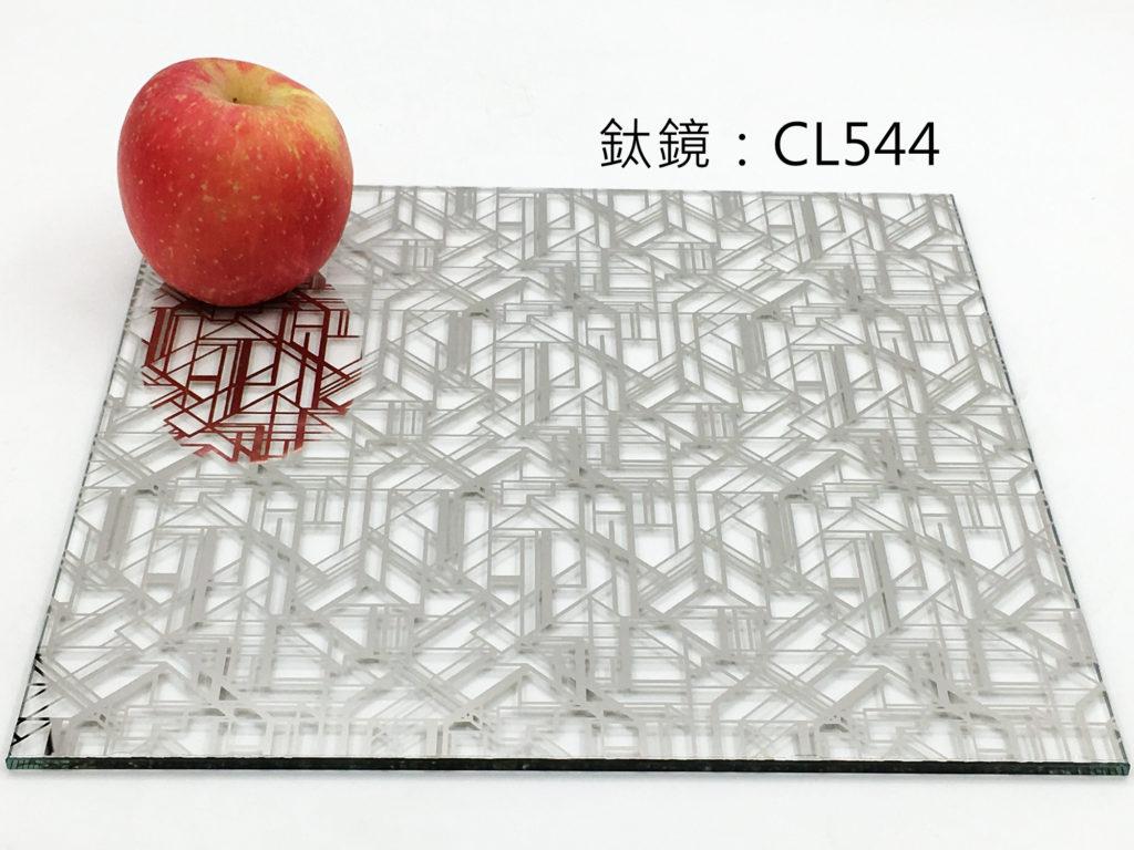 鈦鏡_CL544