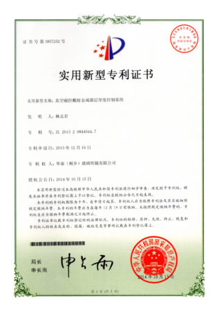 华泰中国实用新型专利_渐变钛金艺术玻璃