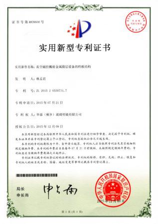 华泰中国实用新型专利_渐变钛金艺术玻璃(上下左右)