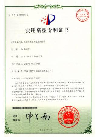 华泰中国实用新型专利_可强化钛金艺术玻璃