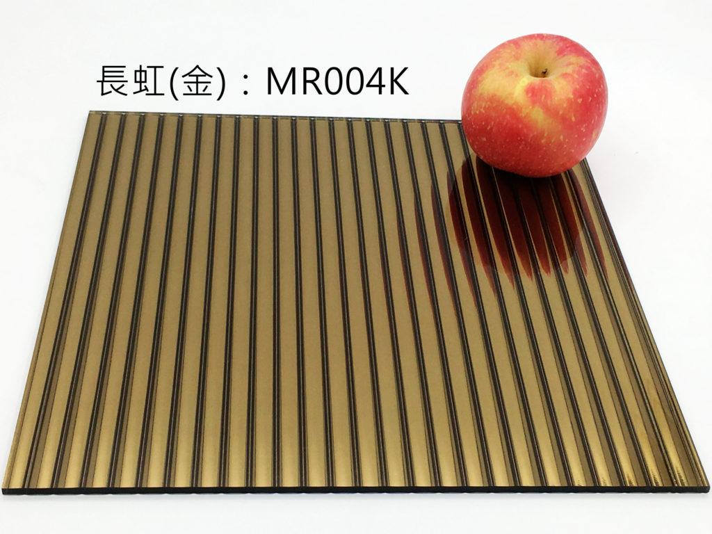 長虹金鏡_MR004K