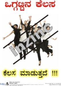 Kannada Industrial Posters