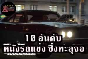 10 อันดับ หนังรถแข่ง ซิ่งทะลุจอ#1