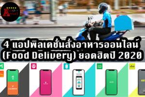 4 แอปพิลเคชั่นสั่งอาหารออนไลน์ (Food Delivery) ยอดฮิตปี 2020