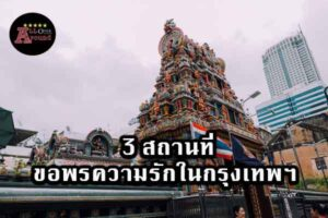 แนะนำ-3-สถานที่ขอพรความรักในกรุงเทพฯ