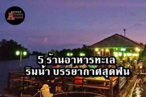 5 ร้านอาหารทะเล ริมน้ำ บรรยากาศสุดฟิน