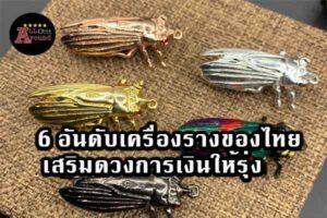 6-อันดับเครื่องรางของไทย-เสริมดวงการเงินให้รุ่ง