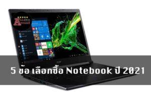 5-ข้อ-เลือกซื้อ-Notebook-ปี-2021