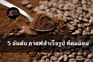 5-อันดับ-กาแฟสำเร็จรูป-ที่คนนิยม