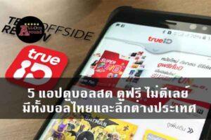 5-แอปดูบอลสด-ดูฟรี-ไม่ดีเลย์-มีทั้งบอลไทยและลีกต่างประเทศ