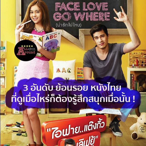ย้อนรอยหนังไทย 3 อันดับ ที่ดูเมื่อไหร่ก็ต้องทำให้รู้สึกสนุกขึ้นมาเมื่อนั้น !