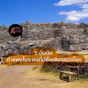 กำแพงโบราณ ที่มีชื่อเสียงของโลก ปัจจุบันกำแพงเหล่านั้นคงเป็นเพียงซาก