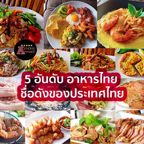 5 อันดับ อาหารไทย ชื่อดังของประเทศไทย