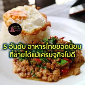 5 อันดับ อาหารไทย ยอดนิยมที่ขายได้แม้เศรษฐกิจไม่ดี