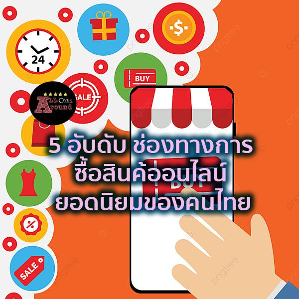 5 อับดับ ช่องทางการ ซื้อสินค้ออนไลน์ ยอดนิยมของคนไทย