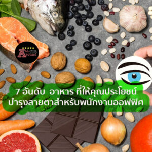 อาหารบำรุงสายตา ที่ให้คุณประโยชน์ บำรุงสายตา สำหรับพนักงานออฟฟิศ