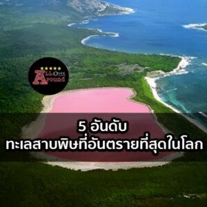 ทะเลสาบพิษ ที่อันตรายที่สุดในโลก ที่อาจฆ่าคุณได้ทันที น่ากลัวและอันตรายมากๆ