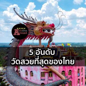 วัดสวยที่สุดของไทย ที่มีความงดงามน่าประทับใจ สวยเกินคำบรรยาย