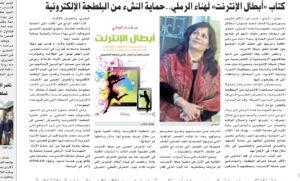 خبر إصدار كتاب أبطال الإنترنت في صحيفة الرأي الأردنية