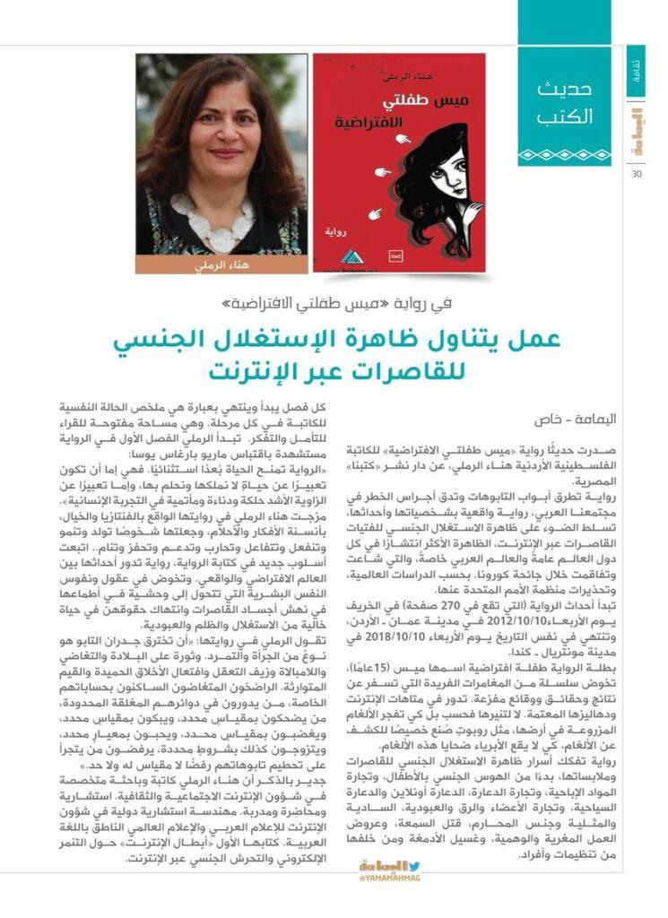 ميس طفلتي الافتراضية في مجلة اليمامة السعودية