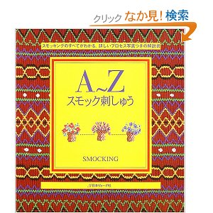 A-Z Smocking