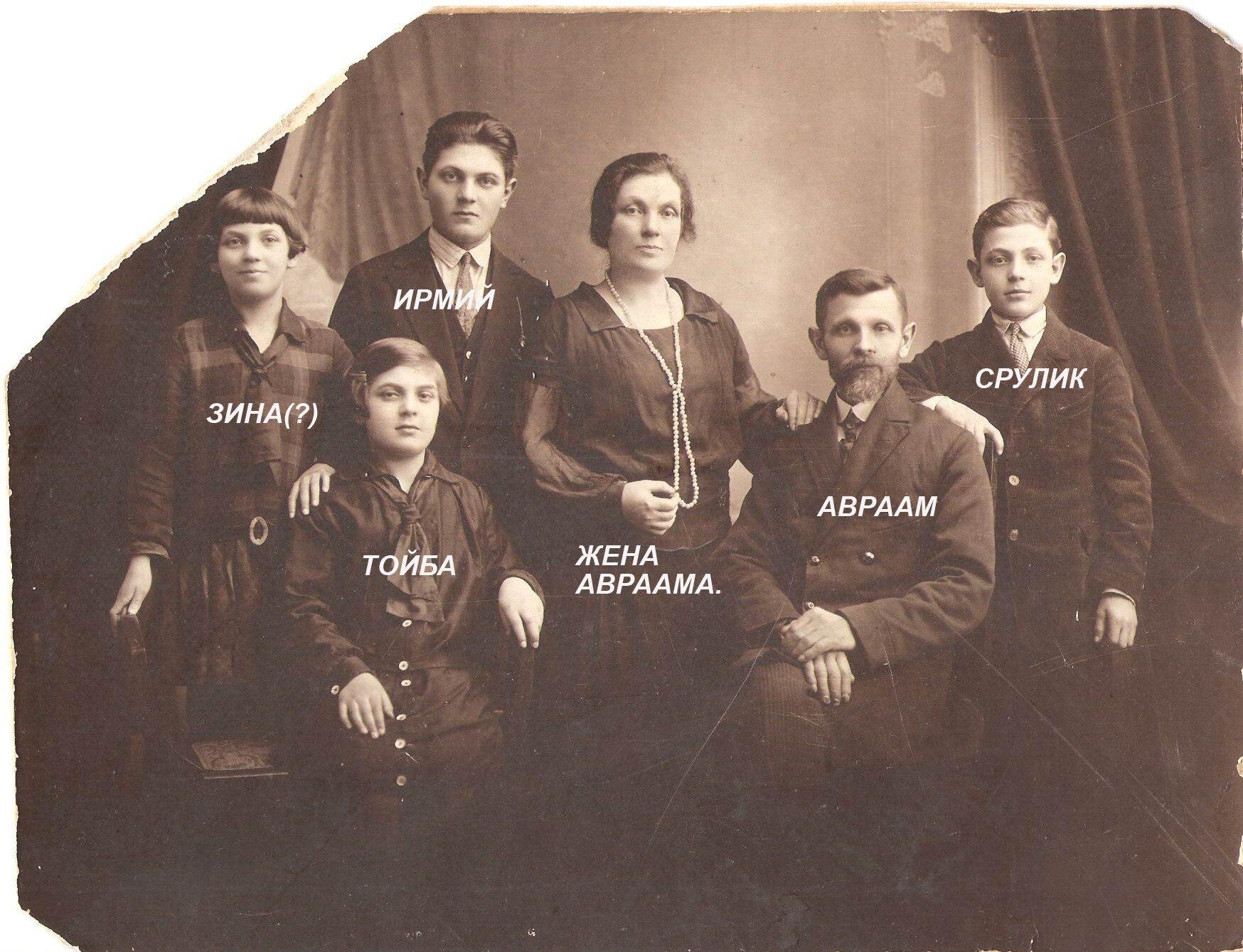 Hauptman Family
