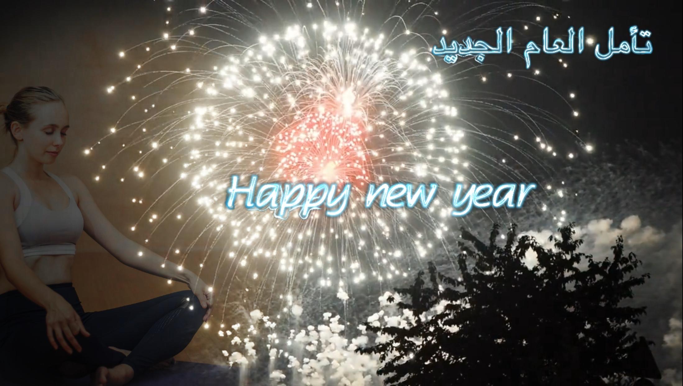 تأمل العام الجديد واطلاق نواياه