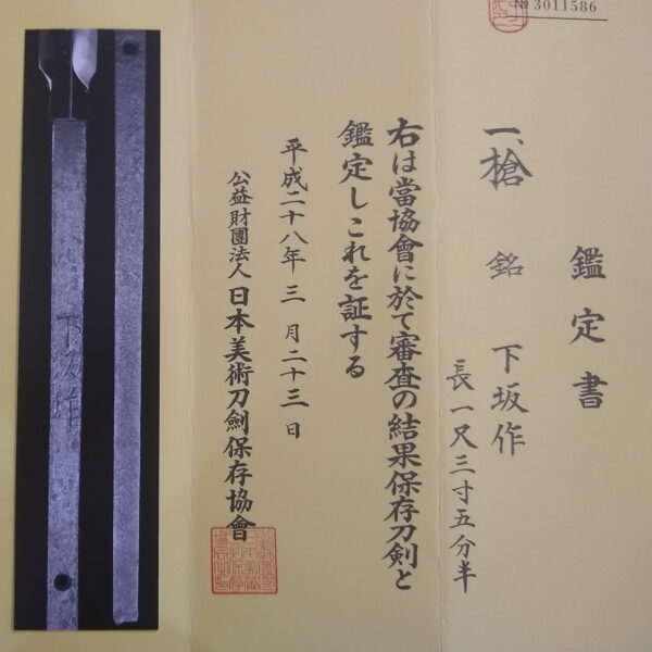 Shimosaka yari